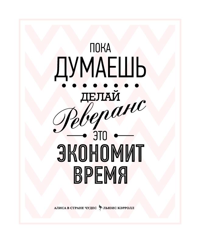 Постер Пока думаешь (Цвет: Белый, Размер: 40*50*2) DG-HOME от Дивайн Лайт