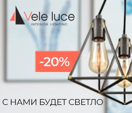 Vele Luce - с нами будет светло!