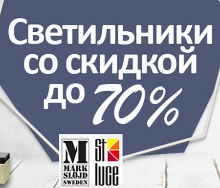 ST-Luce и MarkSojd - скидки до 70%
