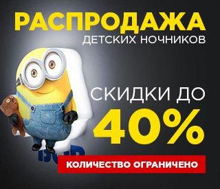 Ночники_распродажа