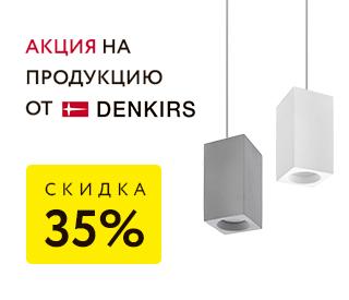 Акция на продукцию от Denkirs скидка - 35%