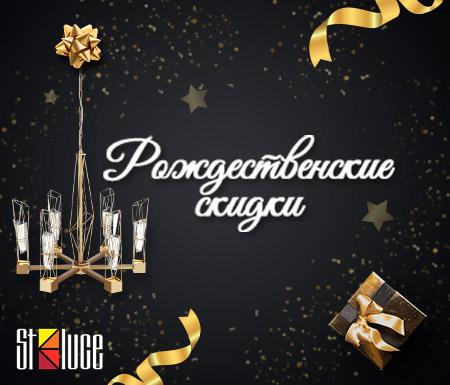 Рождественские скидки ST Luce