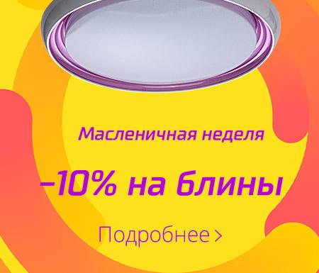 Mw-ligh - Масленичная неделя -10%