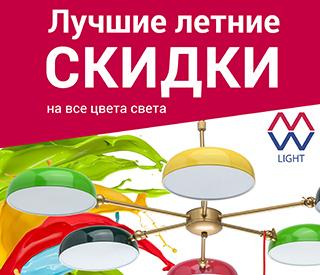 MW-Light-большие летние скидки