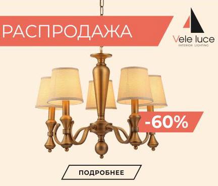 Распродажа Vele Luce