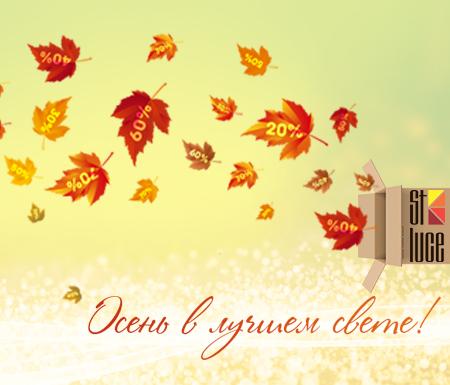 Осень в лучшем свете-октябрь