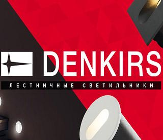 Denkirs_lestnitsa