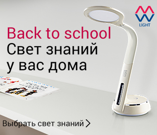 MW-light - BACK TO SCHOOL